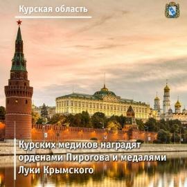 Президент подписал указ о награждении курских медиков