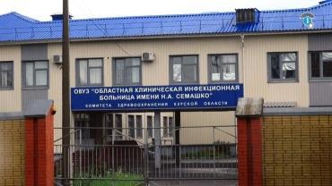 В больницах Курской области лечится 396 коронавирусных