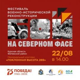 В Курской области готовятся к фестивалю «Бой на Северном фасе»