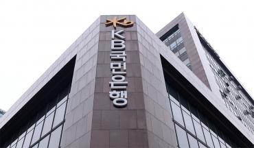 Крупный корейский банк начнет предлагать услуги по хранению криптовалют