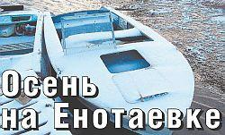 Осень на Енотаевке