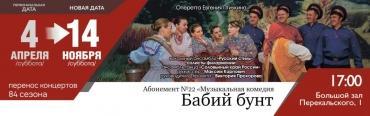 Филармония подарила курянам музыкальную комедию «Бабий бунт»