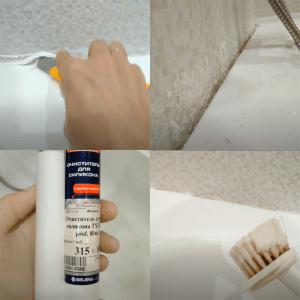 Чем очистить старый силиконовый герметик