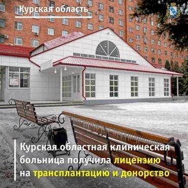 В Курской ОКБ смогут проводить операции по пересадке почек
