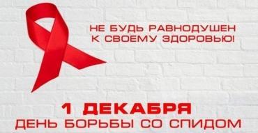 В Курской области за 3 года заболеваемость ВИЧ-инфекцией снизилась на 30 %