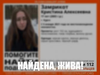 В Курске пропавшая 17-летняя девушка оказалась живой