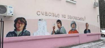 В Курске вандалы снова испортили граффити на улице Ленина