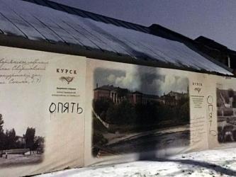 Баннеры с картинами старого Курск на Боевке испортили вандалы