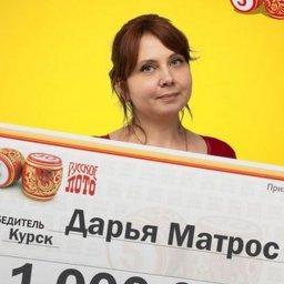 Трое жителей Курской области выиграли в лотерею по миллиону рублей