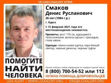 В Курске пропал мужчина 36 лет