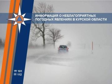В Курской области ожидаются в выходные мокрый снег с дождём, метель и гололёд