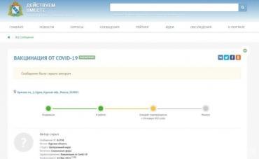 Жалобы курян на прививку от коронавируса на портале «Действуем вместе» скрыты