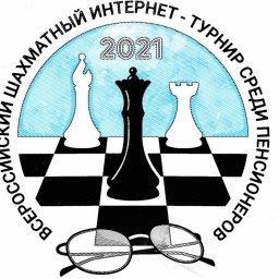 Курские пенсионеры прошли в финал всероссийского шахматного интернет-турнира