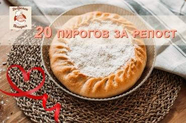 Сегодня, 26 апреля, ИА KURSKCITY провело розыгрыш  20 пирогов