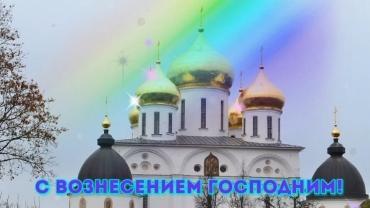 Красивая поздравительная открытка с Вознесением Господним