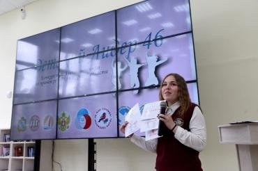 """Курские школьники представили социальные проекты на конкурсе """"Детский лидер 46"""""""