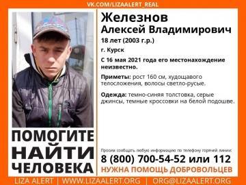 В Курске пропал 18-летний молодой человек
