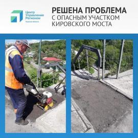 В Курске на Кировском мосту заделали опасную яму