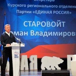 В Курске состоялась 34-я конференция регионального отделения партии «Единая Россия»