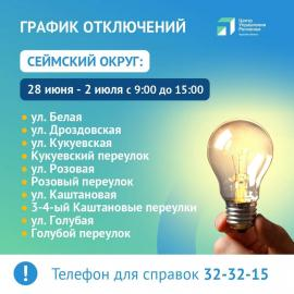С 28 июня по 2 июля в Курске пройдут отключения электроэнергии