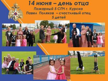 В системе МЧС Курской области служит более 30 многодетных отцов