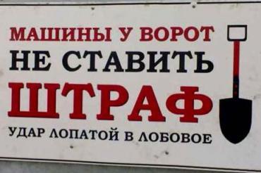 Прикольные таблички «Осторожно злая собака» на забор