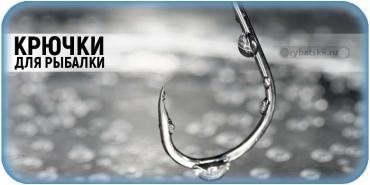 Какие бывают крючки для рыбалки и их назначение