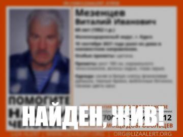В Курске найден живым мужчина,  пропавший 10 сентября