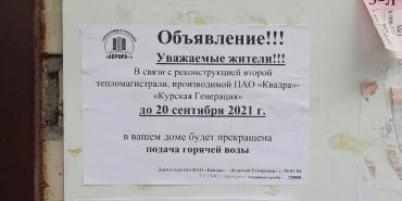 В Курске «Квадра» 5 месяцев не подает горячую воду на Орловской №1а