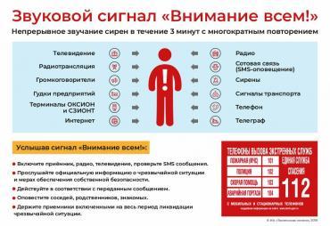 6 октября в Курской области проверят систему оповещения населения