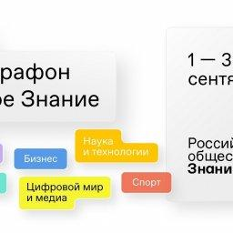 Куряне смогут присоединиться к встрече президента России Владимира Путина со школьниками на марафоне «Новое Знание»