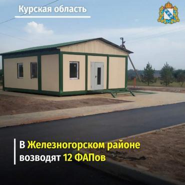 В Железногорском районе Курской областистроят12 ФАПов