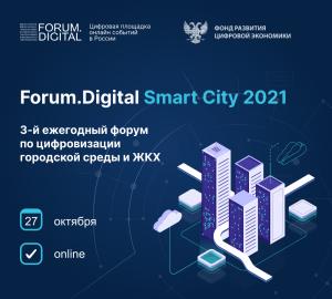 Технологии «умного города» обсудят на Forum.Digital Smart City