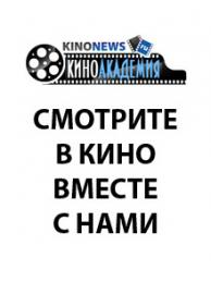 Статья: КиноАнонс. Какие фильмы стоит посмотреть в октябре 2021 года? (Читайте на Regnews33.ru)