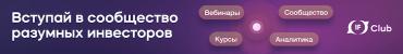 """""""Зеленые"""" финансы для российских инвесторов: торговля и регулирование"""
